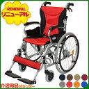 車椅子 軽量 折り畳み【Care-Tec Japan/ケアテックジャパン ハピネスプレミアム CA-32SU (旧ジョイ)】自走介助兼用 車…