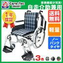 車椅子 軽量 折り畳み【Care-Tec Japan/ケアテックジャパン コンフォートプレミアム (旧ライフ) CAH-52SU】自走介助兼…
