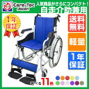 車椅子 軽量 折り畳み【Care-Tec Japan/ケアテックジャパン ハピネスコンパクト CA-10SUC】カラー11色 自走介助兼用 …