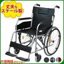 車椅子 折り畳み【Care-Tec Japan/ケアテックジャパン ウィッシュ チェック CS-10】車いす 車イス車椅子 自走式 スチ…