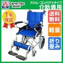 車椅子 軽量 折り畳み【Care-Tec Japan/ケアテックジャパン スマイル-介助式- (旧ディア) CA-80SU】 車いす 車イス ア…