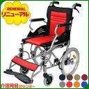 車椅子 軽量 折り畳み【Care-Tec Japan/ケアテックジャパン ハピネスライト-介助式- (旧カルライト) CA-22SU】 車いす…