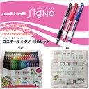 【MIT30】【MITSUBISHI/三菱】uni UM-151発売20周年記念!! ユニボール シグノ 48色セットゲルインクボールペン 全国2,000セット限定…