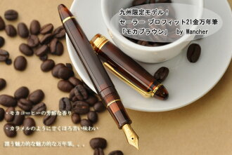 Kyushu district limited 21 gold fountain pen! Profit transparent axis Mocha Brown mellow aroma attractive transparent axis 11-8187