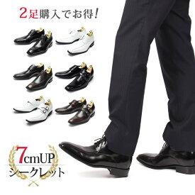 【 2足セットでお買い得 】 シークレットシューズ 7cmUP シークレット 白 シークレット シューズ 背が高くなる ビジネスシューズ 靴 メンズ エナメル 結婚式 ウェディング スワールモカ 白 ホワイト 黒 ブラック ブラウン トールシューズ ヒールアップ シークレット スタイル