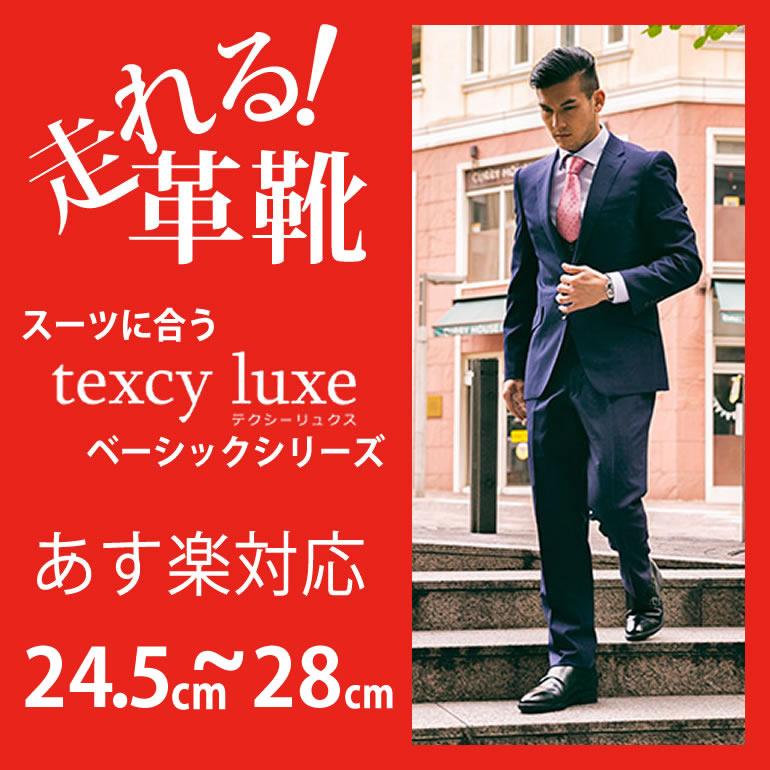 ビジネスシューズ 本革 アシックス テクシーリュクス [ texcy luxe ] 革靴 メンズ [ asics レザー 軽量 ブラック 黒 28cm 大きいサイズ/スーツ 靴 ]【あす楽】【送料無料】 ビジネスシューズ 本革 メンズ/アシックス
