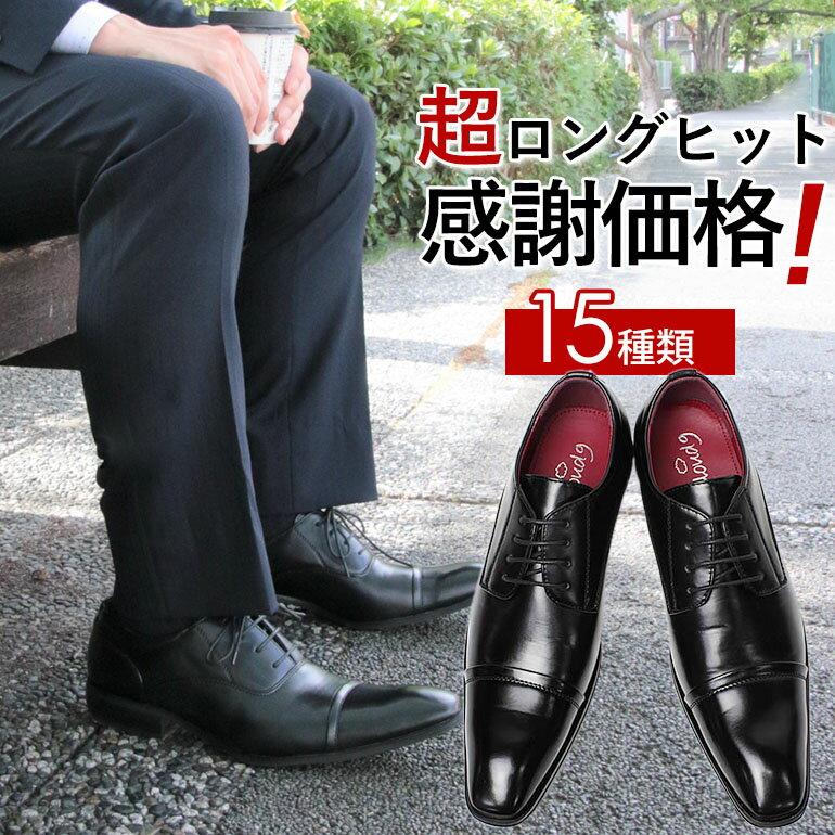 ビジネスシューズ クーポン メンズ 靴 イタリアンデザイン 革靴 ビジネス 革靴 メンズ 成人式 / ストレートチップ/ロングノーズ/ドレスシューズ 内羽根 スーツ/エナメル【あす楽】【送料無料】