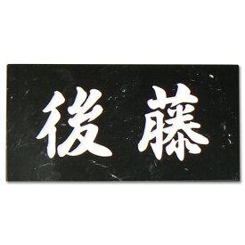表札 石 黒い天然石の表札 黒 大理石の表札 特厚(25mm厚)スタンダード シンプルな表札 台湾ブラック激安表札 安いだけじゃない確かな品質【送料無料】
