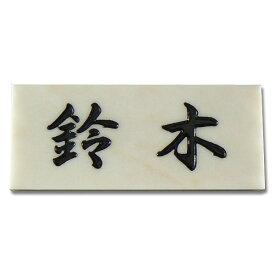 表札 石 オーロラホワイト 白い天然石の表札白 大理石の表札 スタンダード シンプルな表札 在庫限り 激安特価の表札