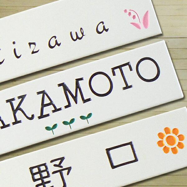セラミックタイル表札 S11【送料無料】