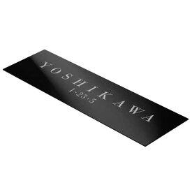 〈ブラックステンレス 表札〉【マンション表札ブラックステン横長プレート】サイズフリー、1mm単位で仕上げます。《戸建 マンション 表札》