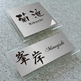 〈ステンレス 表札〉【デザイン表札モノクロ】腐蝕、焼付塗装の本格的銘板仕様の表札オプションで二世帯用にもできます。《戸建 マンション 表札》