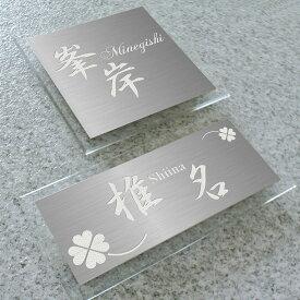 〈ステンレス 表札〉【デザイン表札シンプル】腐食した本格的銘板仕様の表札オプションで二世帯用にもできます。《戸建 マンション 表札》
