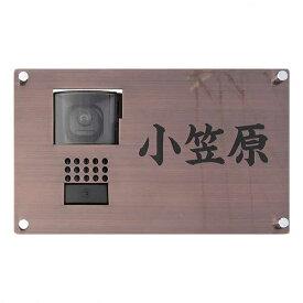 〈銅 表札〉【インターホンカバー表札 maison「βシリーズ」銅アンティーク風仕上げ】各種インターホンメーカー対応。《戸建 表札》