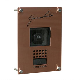 〈銅 表札〉【インターホンカバー表札 maison mini「Zシリーズ」】銅ヘアーライン、各種インターホンメーカー対応。《戸建 表札》