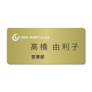 〈真鍮製〉【名札 ネームプレート(中)】(65mm×30mm)マグネット取り付け仕様。《表札工房あかり》