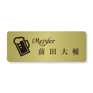 〈真鍮製〉【名札 ネームプレート(小)】(65mm×25mm)マグネット取り付け仕様。《表札工房あかり》