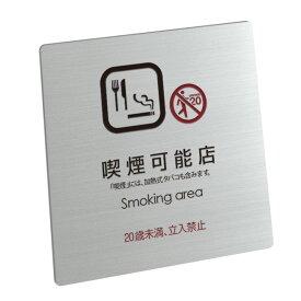 〈ステンレス製〉喫煙標識【喫煙可能室標識兼喫煙可能室設置施設標識[全部の場合]】sh_sign_jis_006