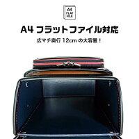 「A4フラットファイル対応」広マチ奥行12cmの大容量!