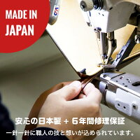 「MADEINJAPAN」安心の日本製+6年間修理保証一針一針に職人の技と想いが込められています。