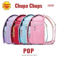 CHUPACHUPSランドセル「POP」シンプルでかわいい、新定番ランドセル!