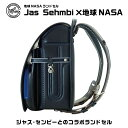 地球NASAランドセルJas Sehmbi (jas-600)【ブランド】【コラボ】【NASA】【池田地球】【イギリス】【イングリッシュ】…