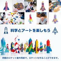 科学とアートを楽しもう。同梱のロケット製作用紙で、ロケットを作ることができます。