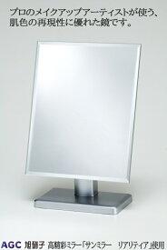 \5/15 0:00〜ポイント10倍★16日1:59まで/ ハイピュアスタンドミラー YSR-500 プロのメイクアップアーティストが使う、肌色の再現性に優れた鏡。 AGC旭硝子高精彩ミラー サンミラー リアリティア仕様 鏡 日本製 国産