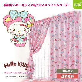 100×200cm(4枚組) ハローキティ 3級 遮光 カーテン と ミラーレース カーテン 4枚セット (くまくまキャンディ) あす楽