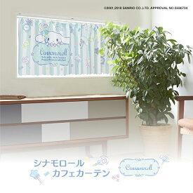 サンリオ シナモロール カフェカーテン 155×50 あす楽