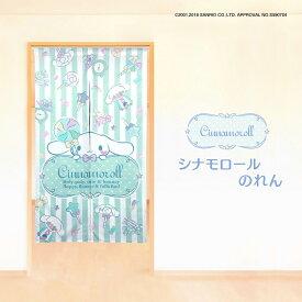 サンリオ シナモロール のれん 85×150 あす楽