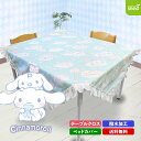 フリル付き 撥水 テーブルクロス 145×145 サンリオ シナモロール (ふわふわシナモン) [マルチカバー ソファーカバー …