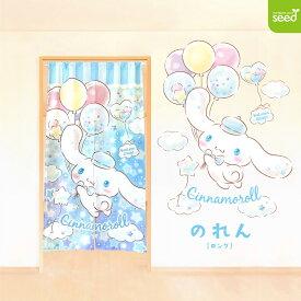 サンリオ シナモロール のれん (キラキラショップ) 85×150 あす楽