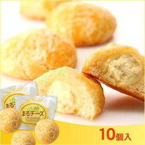 【まるチーズ】10個入りセット【送料込2,300円】