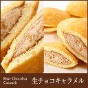 【生クリームどら焼き】生チョコキャラメル