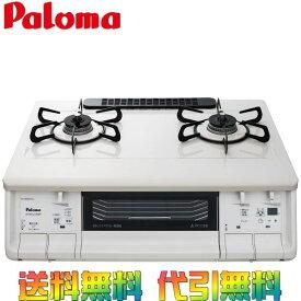ガスコンロ パロマ エブリシェフ ガステーブル 両面焼きグリル プロパン/都市ガス 2口 据置型 白 ホワイト PA-360WHA