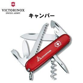 VICTORINOX ビクトリノックス キャンパー 1.3613.71 保証書付  ナイフ マルチツール