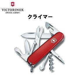 VICTORINOX ビクトリノックス クライマー 1.3703 保証書付  ナイフ マルチツール