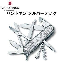 VICTORINOX ビクトリノックス ハントマン シルバーテック 1.3713.T7 保証書付  ナイフ マルチツール