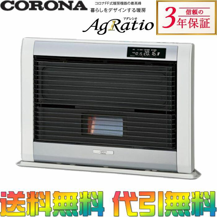 コロナ FF式石油ストーブ(輻射) FF-AG6817H(W) [ロイヤルホワイト] AgRatio(アグレシオ) 別置きタンク式