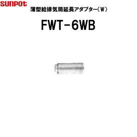 サンポット 薄型給排気筒延長アダプター (W) FF式石油ストーブ部材 給排気筒径50mm 延長管径40mm FWT-6WB