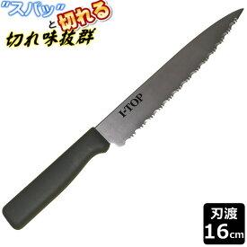 正広 マサヒロ パン切り包丁 冷凍 パン ハム ステンレス 本刃付加工 刃渡り 160mm 16cm 日本製 よく切れる