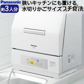 【割引クーポン配布中!】 パナソニック 食器洗い乾燥機 プチ食洗 3人用 NP-TCM4-W 食器乾燥機 置き型 食洗機 コンパクト 卓上食洗機 ホワイト Panasonic NP-TCM4