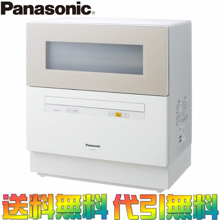 パナソニック 食器洗い乾燥機 ベージュ NP-TH1-C
