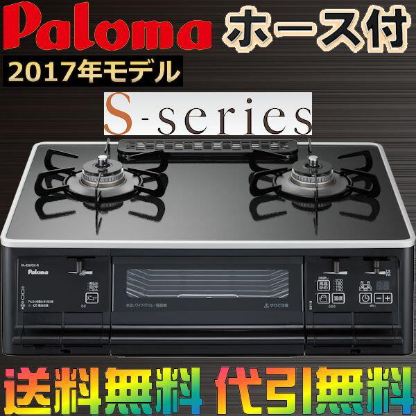 パロマ Sシリーズ ガスコンロ : ガステーブル 両面焼きグリル プロパン/都市ガス 2口 PA-63WCK