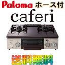 【送料無料★80cmホース付】 パロマ カフェリ 【Caferi】 PA-N69BB 2口 ガスコンロ : ガステーブル  プロパンガス