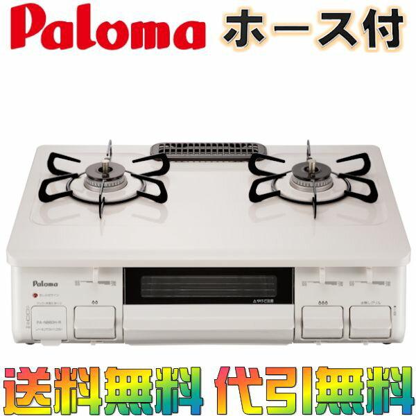 パロマ ガスコンロ : ガステーブル プロパン/都市ガス 2口 PA-N860H