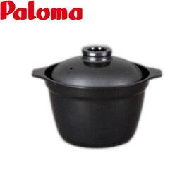 【割引クーポン配布中!】 パロマ ガスコンロ炊飯鍋 (1〜3合炊き用)  PRN-31