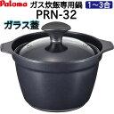 【割引クーポン配布中!】 パロマ ガスコンロ専用炊飯鍋 (1〜3合炊き用)  PRN-32 ガラス蓋 炊飯鍋