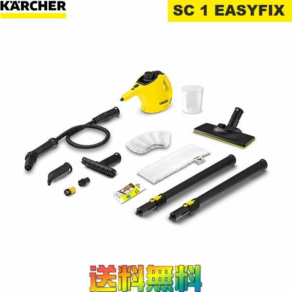 ケルヒャー 家庭用スチームクリーナー SC 1 EasyFix イージーフィックス